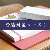 受験対策コース